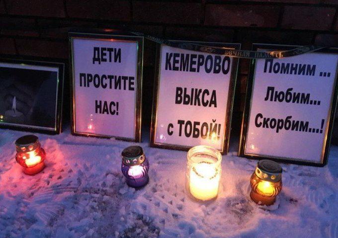 В Выксе пройдет акция памяти погибших в Кемерово