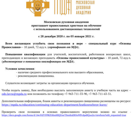Краткосрочные курсы при Московской Духовной Академии